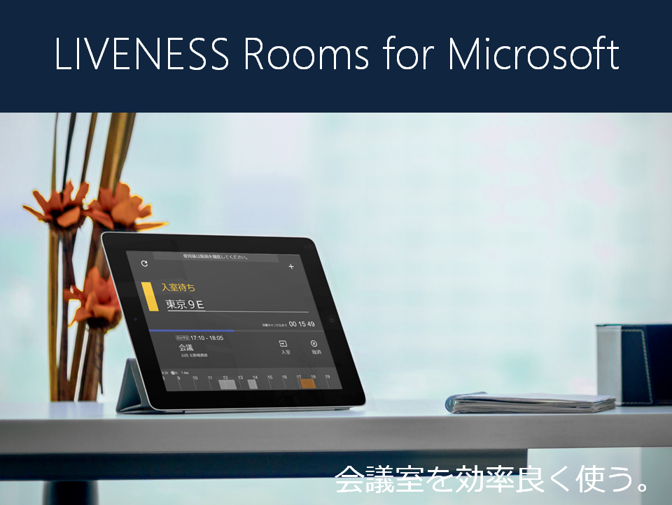 会議室ドアサイン LIVENESS Rooms for Microsoft