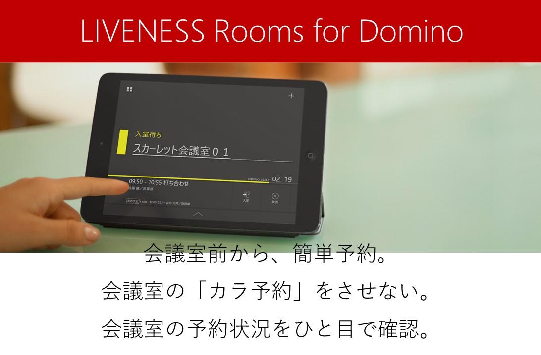変わるスタイル、変えるスタイル LIVENESS Rooms with OnTime